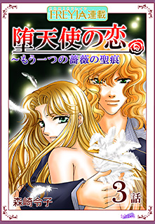 堕天使の恋〜もう一つの薔薇の聖痕『フレイヤ連載』 3話