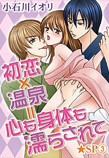 初恋×温泉=心も身体も濡らされて★SP  第3巻