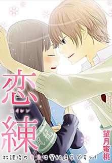 恋練<コイレン>〜放課後のキスは風紀違反ですっ!〜