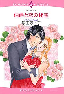 伯爵と恋の秘宝