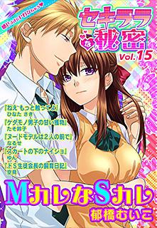 セキララな秘密 Vol.15