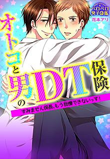 オトコと男のDT保険☆すみません係長、もう我慢できないっす! 第1巻