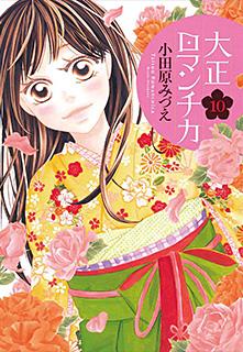 大正ロマンチカ 第10巻