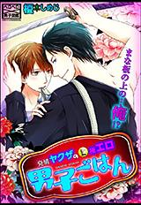 発情ヤクザの極エロ男子ごはん★まな板の上の…俺!? 第5巻