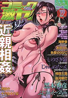 コミック激ヤバ! Vol.77
