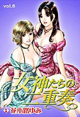 女神たちの二重奏 第6巻