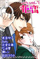 web花恋 vol.7