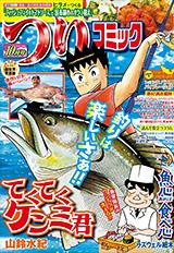 つりコミック2015年10月号