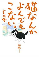 猫なんかよんでもこない。 第4巻