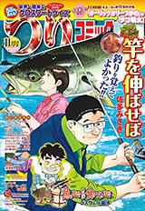 つりコミック2014年11月号