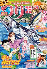つりコミック2015年11月号
