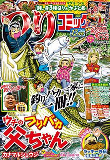 つりコミック2015年12月号