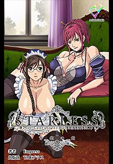 STARLESS 1 背徳の館 [フルカラー版(成人)]