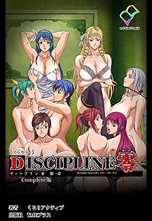 DISCIPLINE零 第一章 Complete版 [フルカラー版]