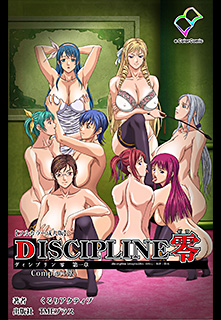 DISCIPLINE零 第一章 Complete版 [フルカラー版(成人)]