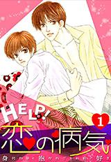 HELP!恋の病気〜身代わりに抱かれてもお前が好き〜 第1巻