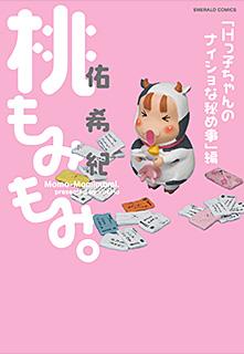 桃もみもみ。「Hっ子ちゃんのナイショな秘め事」編