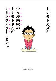 少女漫画家のミナモトさんがカミングアウトします。