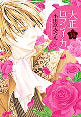 大正ロマンチカ 第14巻