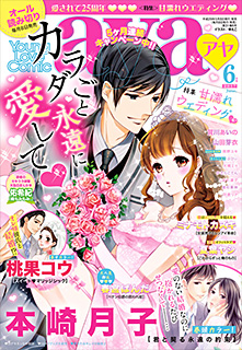Young Love Comic aya 2017年6月号