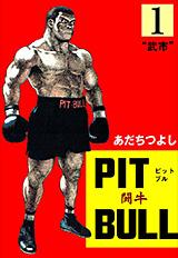 PIT BULL—闘牛— 1