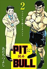 PIT BULL—闘牛— 2