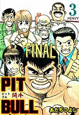 PIT BULL—闘牛— 3