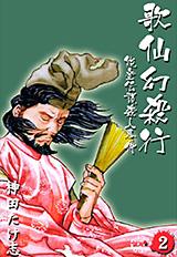歌仙幻殺行2