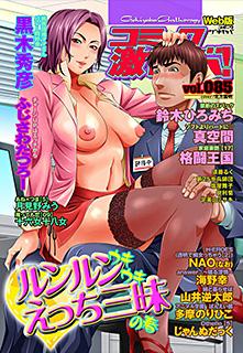WEB版コミック激ヤバ!85