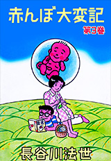 赤んぼ大変記3