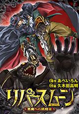 リバース・ムーン 〜悪魔への挑戦者〜1