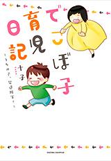 でこぼ子育児日記 〜うちの子、発達障害?〜