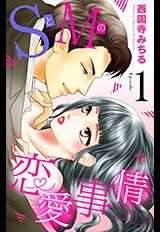 SとMの恋愛事情 【単話売】 #1