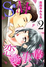 SとMの恋愛事情 【単話売】 #2