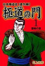 日本極道史〜番外編 極道の門1