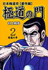 日本極道史〜番外編 極道の門2