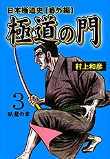 日本極道史〜番外編 極道の門3