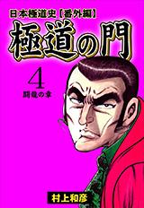 日本極道史〜番外編 極道の門4