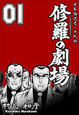修羅の劇場1 日本極道史〜平成編〜