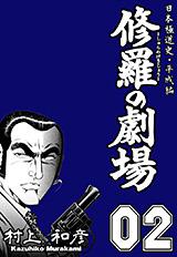 修羅の劇場2 日本極道史〜平成編〜