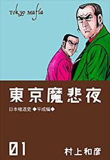 東京魔悲夜 日本極道史〜平成編〜1