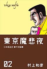 東京魔悲夜 日本極道史〜平成編〜2