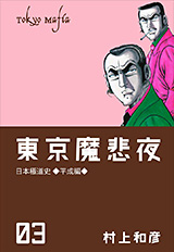 東京魔悲夜 日本極道史〜平成編〜3
