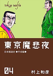東京魔悲夜 日本極道史〜平成編〜4