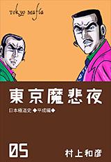 東京魔悲夜 日本極道史〜平成編〜5