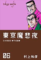 東京魔悲夜 日本極道史〜平成編〜6