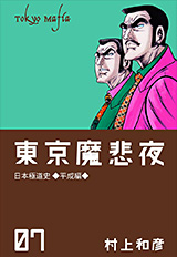 東京魔悲夜 日本極道史〜平成編〜7