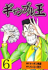 ギャンブル王6