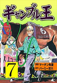 ギャンブル王7