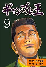 ギャンブル王9